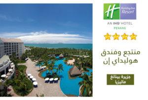 فندق هوليداي ان بينانغ, فنادق بينانغ, افضل فنادق بينانغ, منتجعات بينانغ على البحر