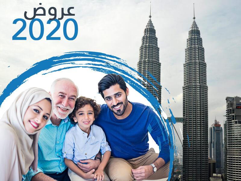 عروض سياحية عائلية ماليزيا