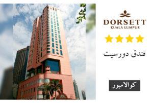 ماليزيا فندق دورسيت كوالامبور صورة 2