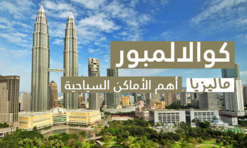 الاماكن السياحية في ماليزيا وعروض ماليزيا ,السياحة في ماليزيا