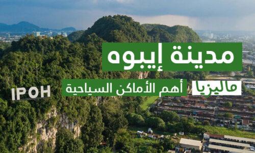 اهم الاماكن السياحية في ايبوه ماليزيا, الاماكن السياحية في ماليزيا