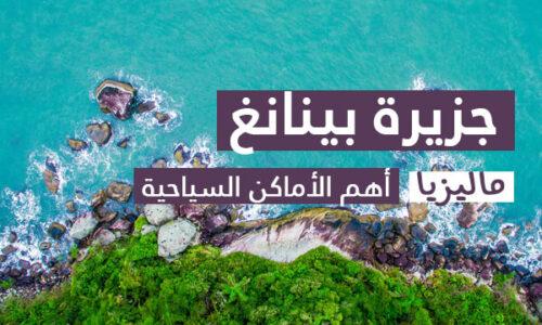 الاماكن السياحية في جزيرة بينانغ ماليزيا, اهم الاماكن السياحية في ماليزيا