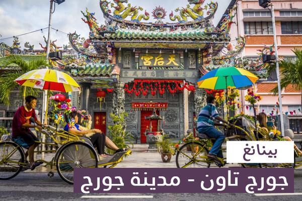 الاماكن السياحية في بينانغ, جورج تاون