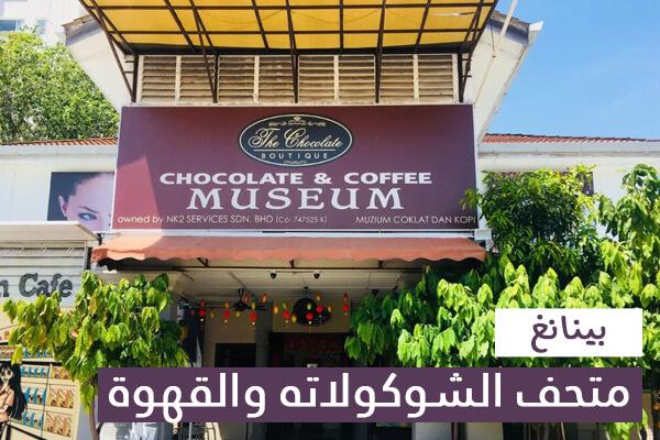 الاماكن السياحية في بينانج, مصنع القهوة والشوكولا