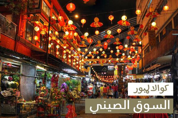السوق الصيني في كوالالمبور من اهم الاماكن السياحية في كوالالمبور,