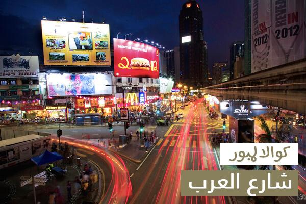 شارع العرب كوالالمبور الاماكن السياحية في كوالالمبور