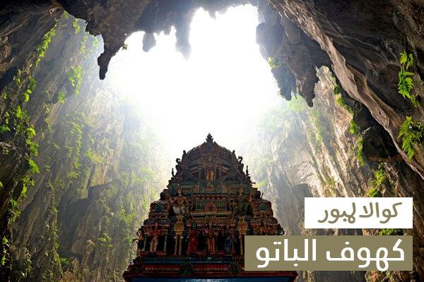 كهوف الباتو كوالالمبور, الاماكن السياحية في كوالالمبور, الباتو كيف كوالالمبور, المعبد الهندي كوالالمبور