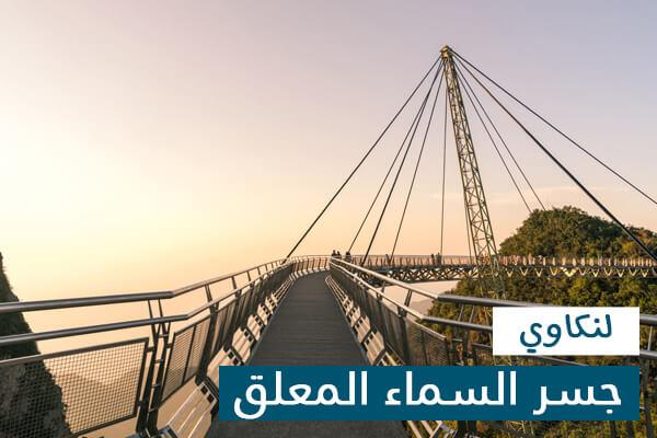 الاماكن السياحية في لنكاوي, جسر السماء