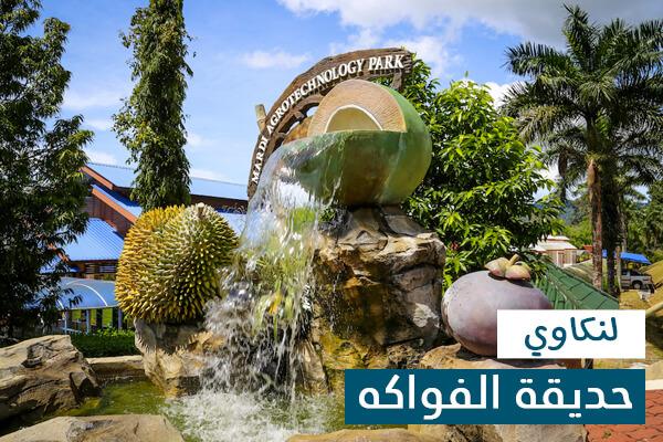 الاماكن السياحية في لنكاوي, حديقة الفواكة لنكاوي
